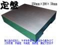 bp896  精密 定盤  250mm×200mm×50mm ★送料無料★ 測定 真直 平高 平面 工作 加工 芯出しケガキ