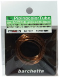 bp937 Lsize ライトブラウン Light Brown : Piping ColorTube 外径φ0.9/内径0.65/80cm