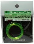 bp938 Lsize 黄緑 Yellow green : Piping ColorTube 外径φ0.9/内径0.65/80cm