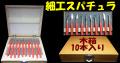 bp943  細工用スパチュラセット木箱入り 10本組 グリップ付きで握りやすい。