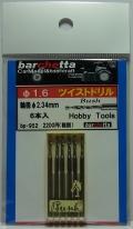 bp952  φ1.6 ツイストドリル:6本入:軸径φ2.35mm  (Bush製)