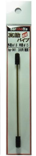 bp961  真鍮パイプ  tube  外径φ1.8  内径φ1.5  10cm 1本 肉厚:厚め