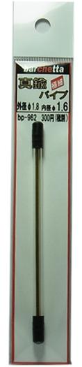 bp962  真鍮パイプ  tube  外径φ1.8  内径φ1.6  10cm 1本 肉厚:薄め