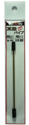 bp964  真鍮パイプ  tube  外径φ2.1  内径φ1.9  10cm 1本
