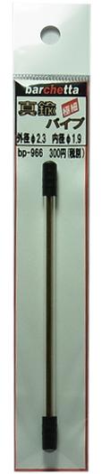 bp966  真鍮パイプ  tube  外径φ2.3  内径φ1.9  10cm 1本