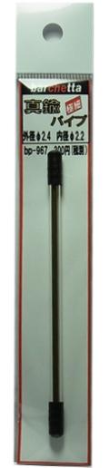 bp967  真鍮パイプ  tube  外径φ2.4  内径φ2.2  10cm 1本