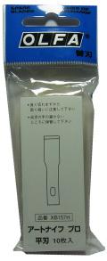 bp981 アートナイフプロ替刃 平刃 OLFA XB157H