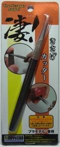 bp987  凄!きさげカッター (DOYUSHA)