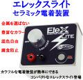 ELEXLITE  エレックスライト :セラミック電着装置