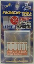 GH-DB-5A  ドリルビット5本組(A) 5本セット 0.5/0.6/0.7/0.8/0.9mm