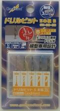 GH-DB-5B  ドリルビット5本組(B) 5本セット 1.0/1.5/2.0/2.5/3.0mm