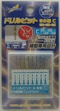 GH-DB-8C  ドリルビット8本組(C) 8本セット1.1/1.2/1.3/1.4/1.6/1.7/1.8/1.9mm