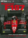 gpcar-no11  Ferrari F187   (三栄書房)