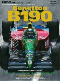 gpcar-no15  Benetton B190  (三栄書房)