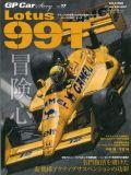 gpcar-no17   Lotus 99T   (三栄書房)