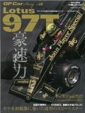 "gpcar-no5   Lotus 97T  【メール便""送料無料""】(三栄書房)"