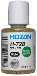 H728 フラックス ■容量:30mL (HOZAN)