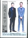 it24-jyousi 1/24  上司と部下 情景フィギュア  atelierIT