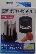 HT-487 HGマイクロリベットパンチ (23本セット) (wave)