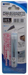 HT-545 HGマイクロチゼル単品 (刃幅0.5mm) (wave)