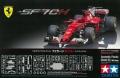 ITEM20068 1/20 Ferrari SF70H (TAMIYA製)