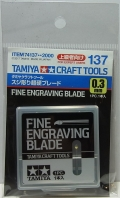ITEM 74137  スジ彫り超硬ブレード 0.3mm  1本入