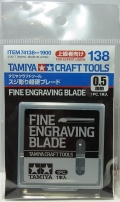 ITEM 74138  スジ彫り超硬ブレード 0.5mm  1本入