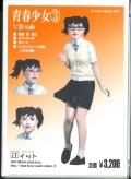 it20-seisyun3 1/20 青春少女3  atelierIT  情景フィギュア