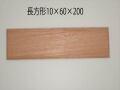 kawa-P73  飾り台 長方形 10×60×200  材質ユーカリ(川合木工)