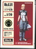 it20-mak01 1/20 1/20 Ma.K.01 S.A.F.S Pilot ユリア伍長  atelierIT  情景フィギュア