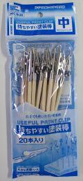 PPC-Nn09 持ちやすい塗装棒 中(20本入り) 【ホビーベース】