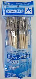 PPC-Nn11 持ちやすい塗装棒 大(20本入り)  【ホビーベース】
