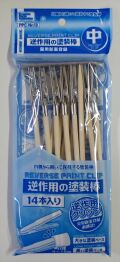 PPC-Nn13 逆作用の塗装棒(中)  【ホビーベース】