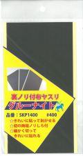 SKP1400  グルーナイト #400  裏ノリ付き布ヤスリ 100mm×200mm 1枚 《ARGOFILE》