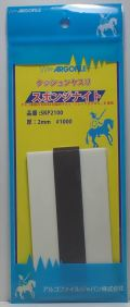 SKP2100 スポンジナイト 厚さ2mm #1000   《ARGOFILE》