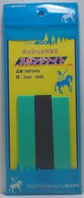 SKP2600 スポンジナイト 厚さ2mm #600   《ARGOFILE》