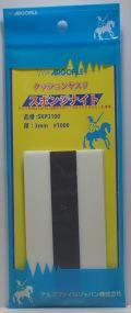 SKP3100 スポンジナイト 厚さ3mm #1000   《ARGOFILE》
