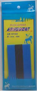 SKP3800 スポンジナイト 厚さ3mm #800   《ARGOFILE》