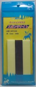SKP5400 スポンジナイト 厚さ5mm #400   《ARGOFILE》