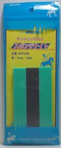 SKP5600 スポンジナイト 厚さ5mm #600   《ARGOFILE》