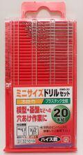 SMD-20  ミニサイズ ドリルセット 20本組