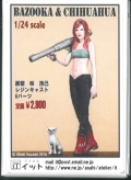 it24-bazooka 1/24  bazooka フィギュア atelierIT