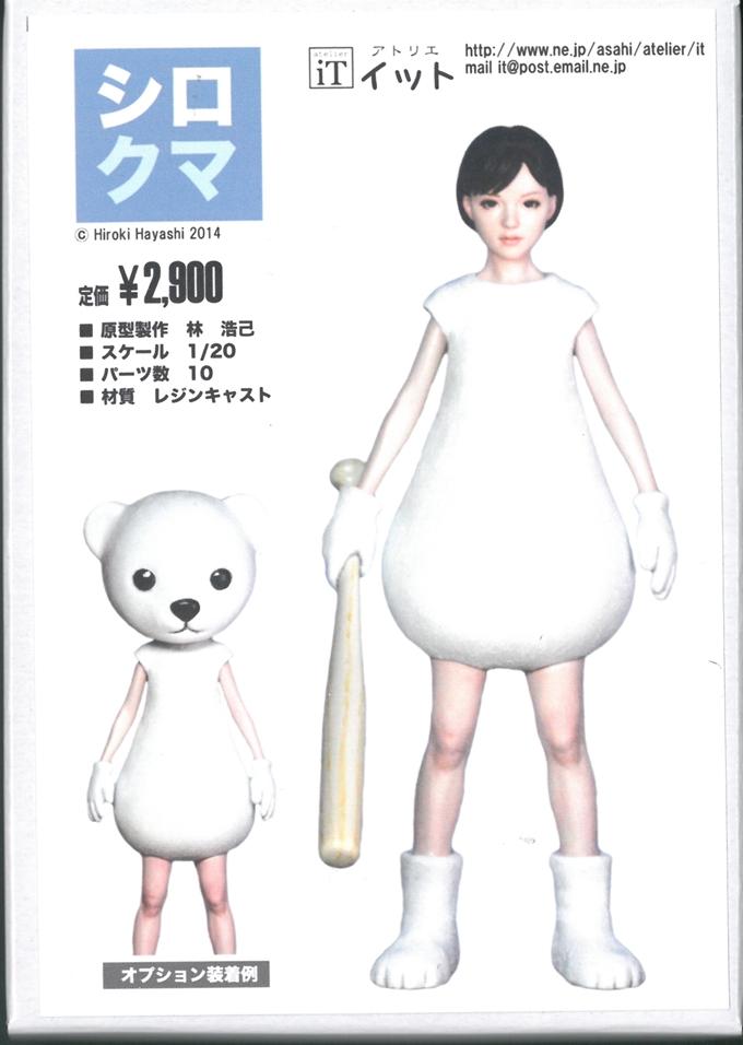it20-sirokuma 1/20 シロクマ atelierIT  情景フィギュア