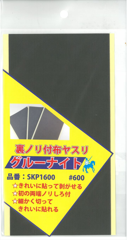 SKP1600  グルーナイト #600  裏ノリ付き布ヤスリ 100mm×200mm 1枚 《ARGOFILE》