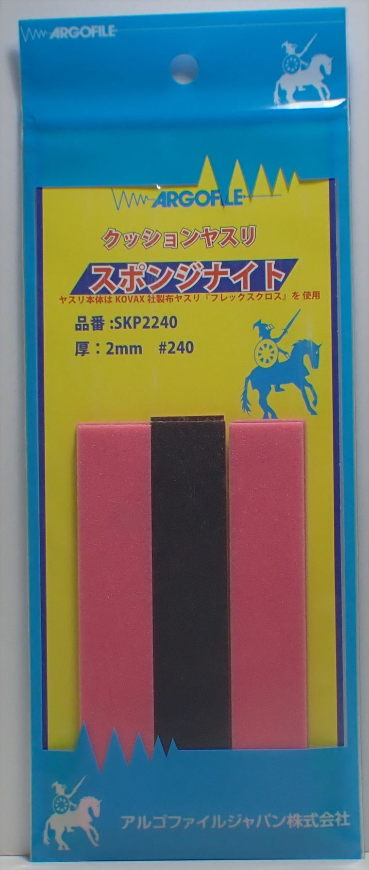 SKP2240 スポンジナイト 厚さ2mm #240   《ARGOFILE》