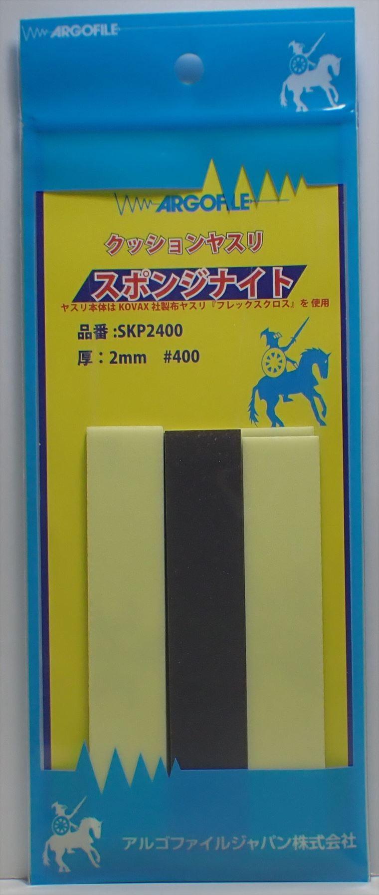 SKP2400 スポンジナイト 厚さ2mm #400   《ARGOFILE》