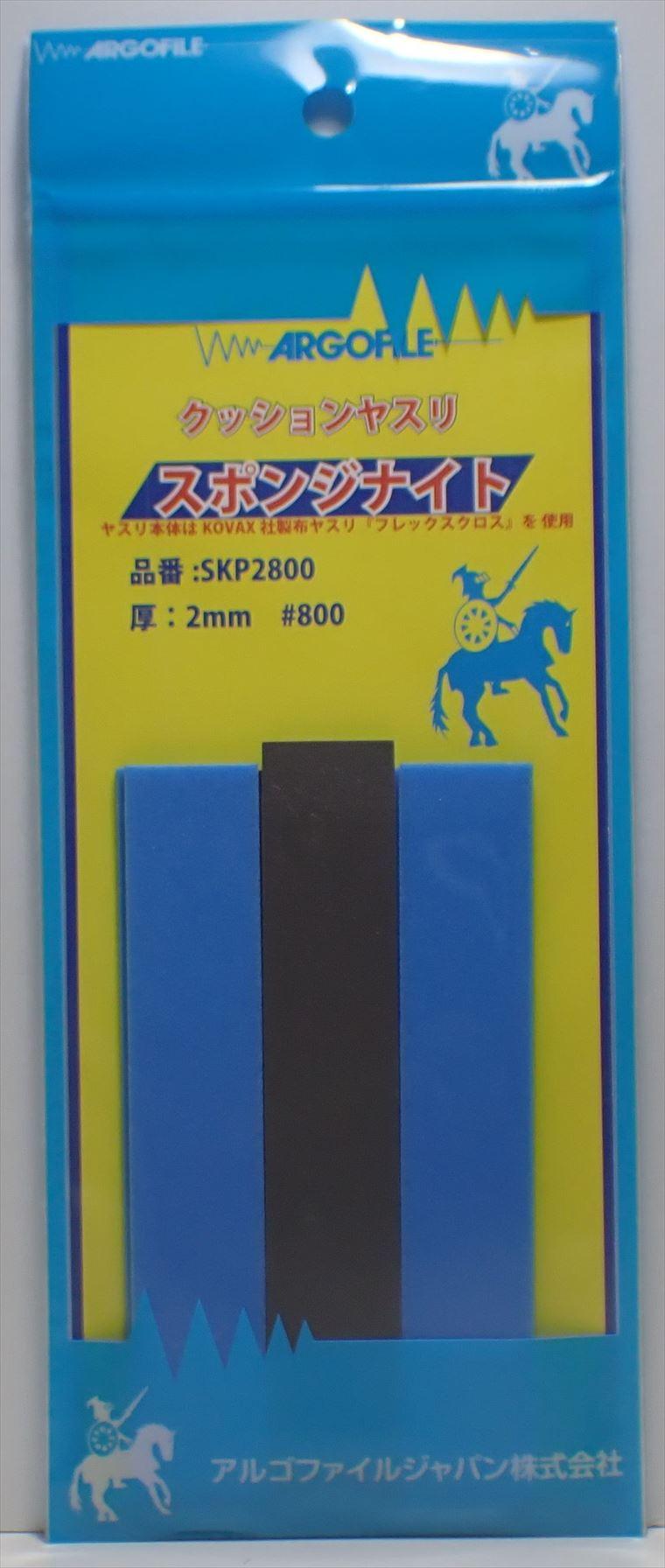 SKP2800 スポンジナイト 厚さ2mm #800   《ARGOFILE》
