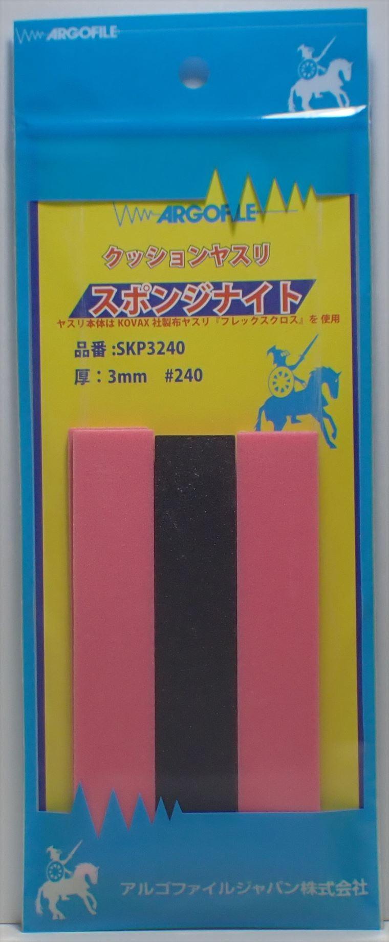 SKP3240 スポンジナイト 厚さ3mm #240   《ARGOFILE》