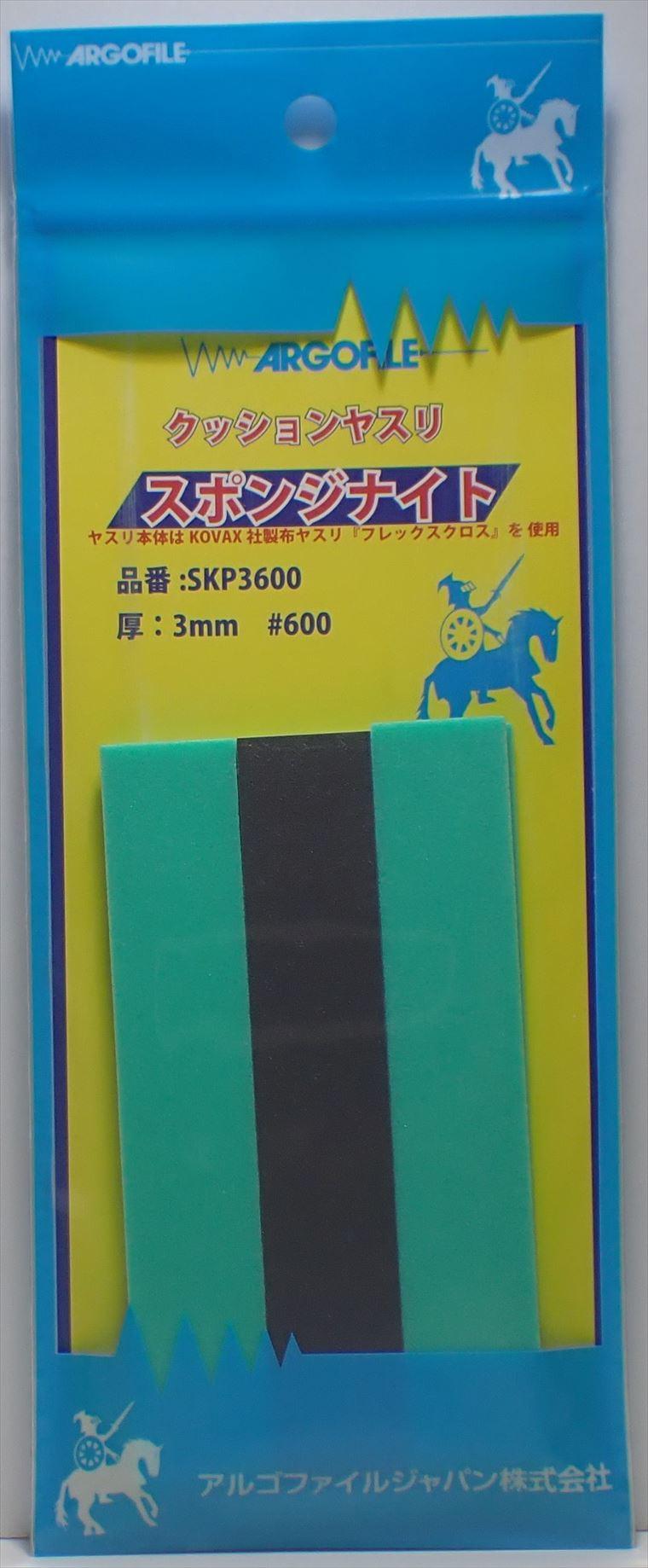 SKP3600 スポンジナイト 厚さ3mm #600   《ARGOFILE》