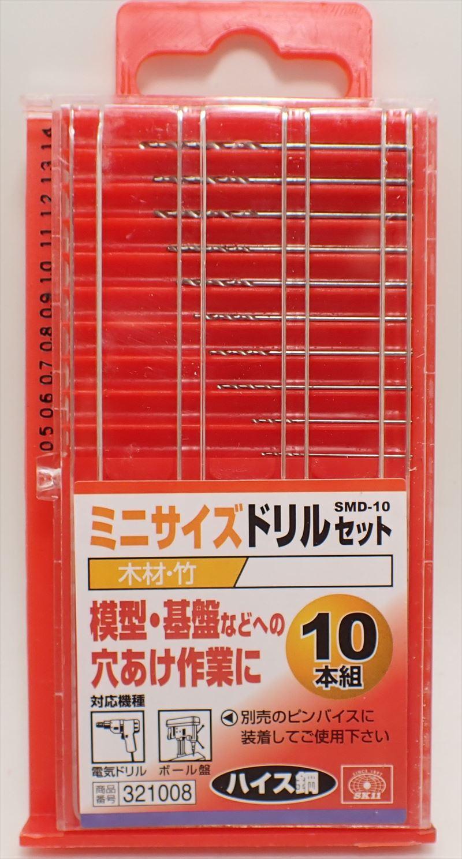 SMD-10  ミニサイズ ドリルセット 10本組